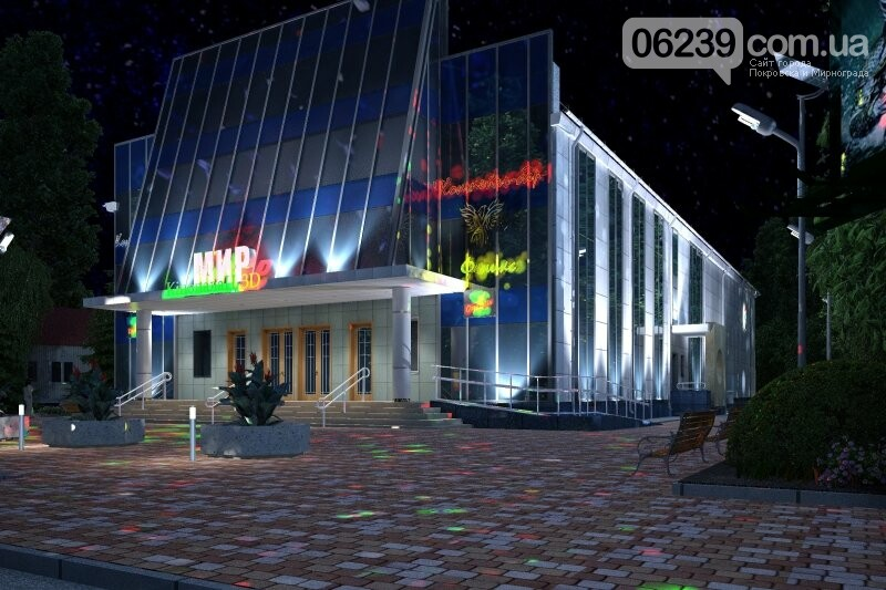 Как в Покровске будет выглядеть кинотеатр «Мир» после реконструкции – фото, фото-1