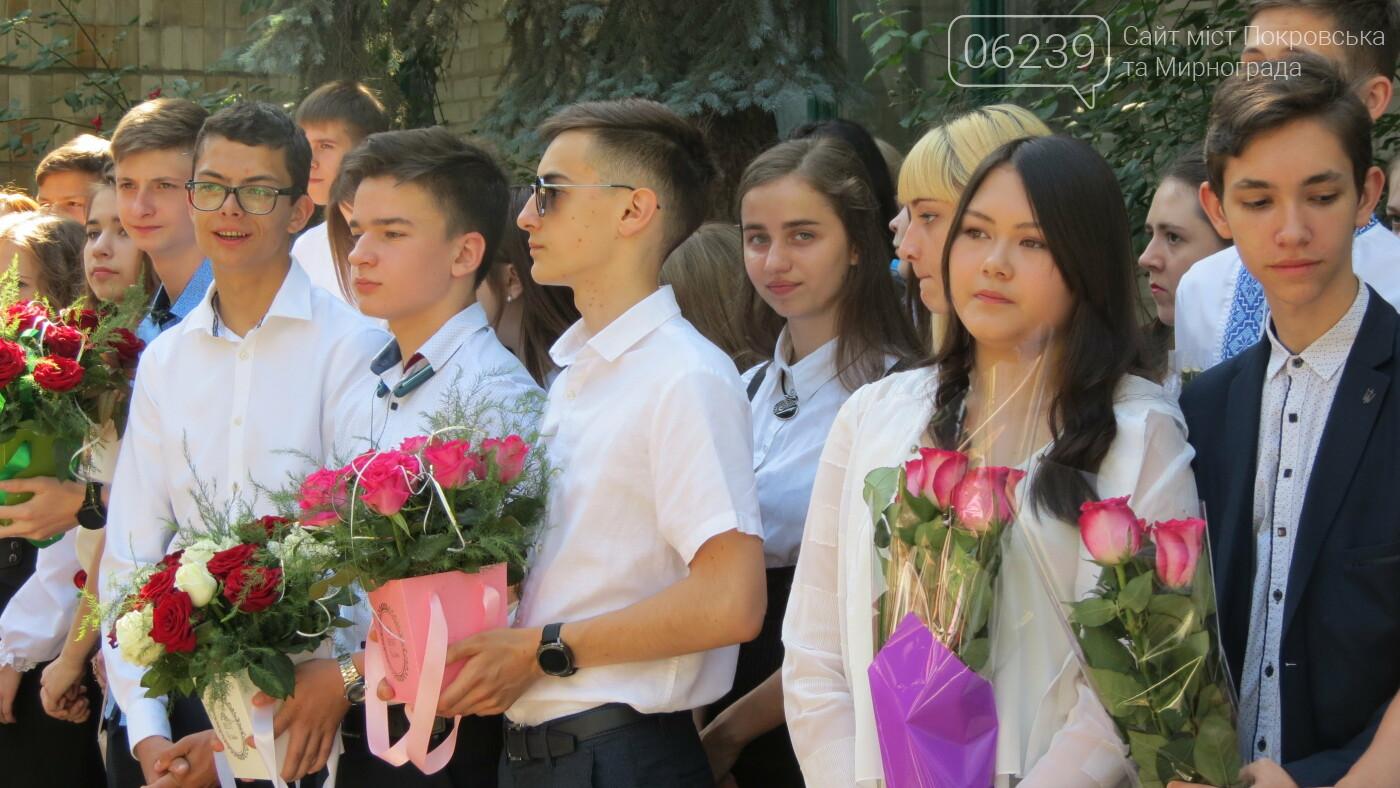 В школах Покровска прозвенели последние звонки( ФОТО), фото-1