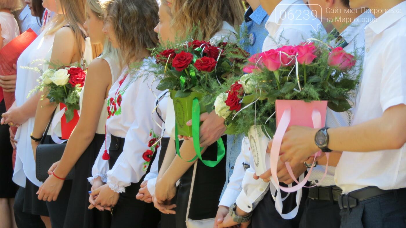 В школах Покровска прозвенели последние звонки( ФОТО), фото-19