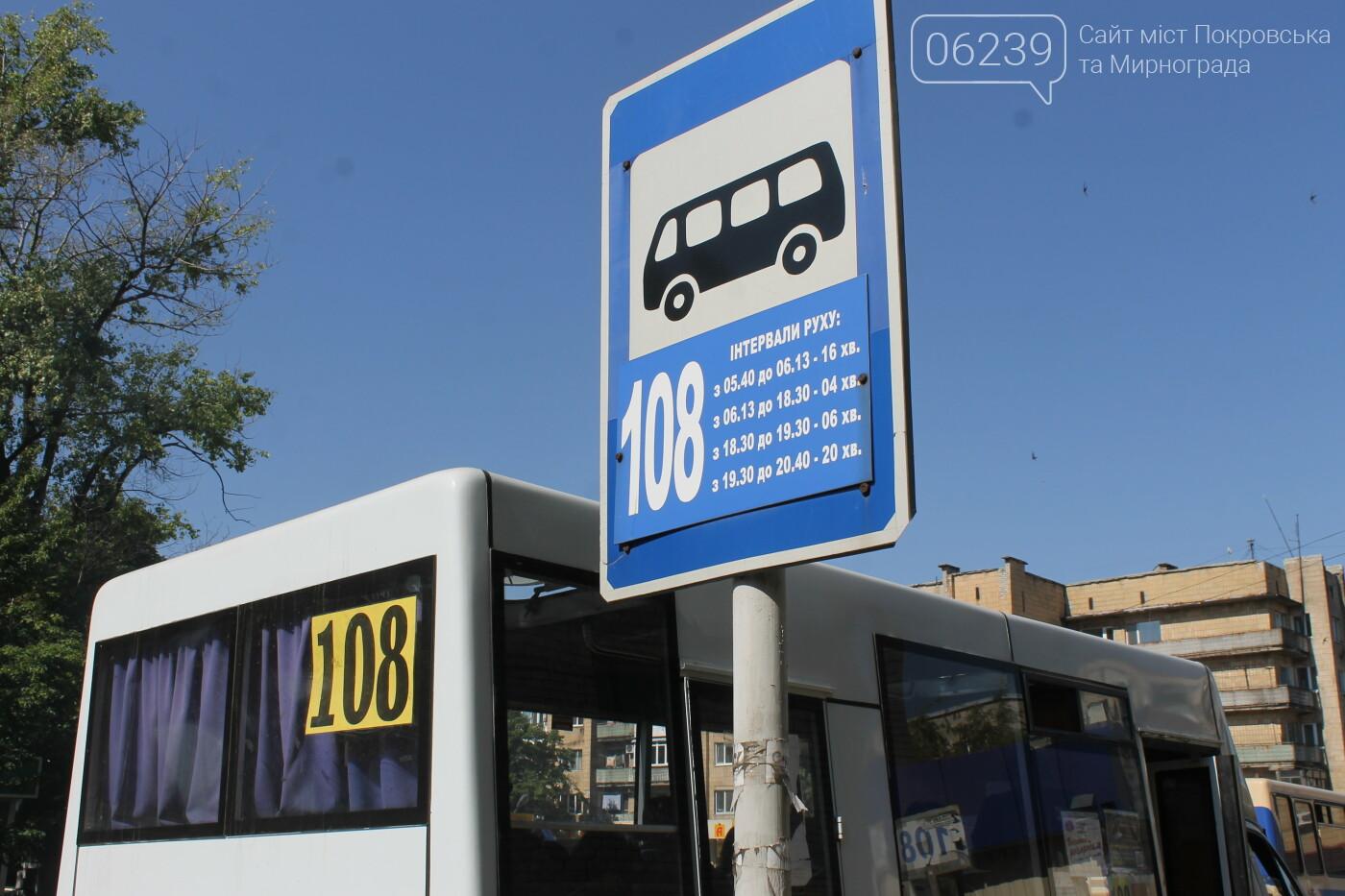 Сегодня в Покровске повысились тарифы на проезд в маршрутках, фото-2