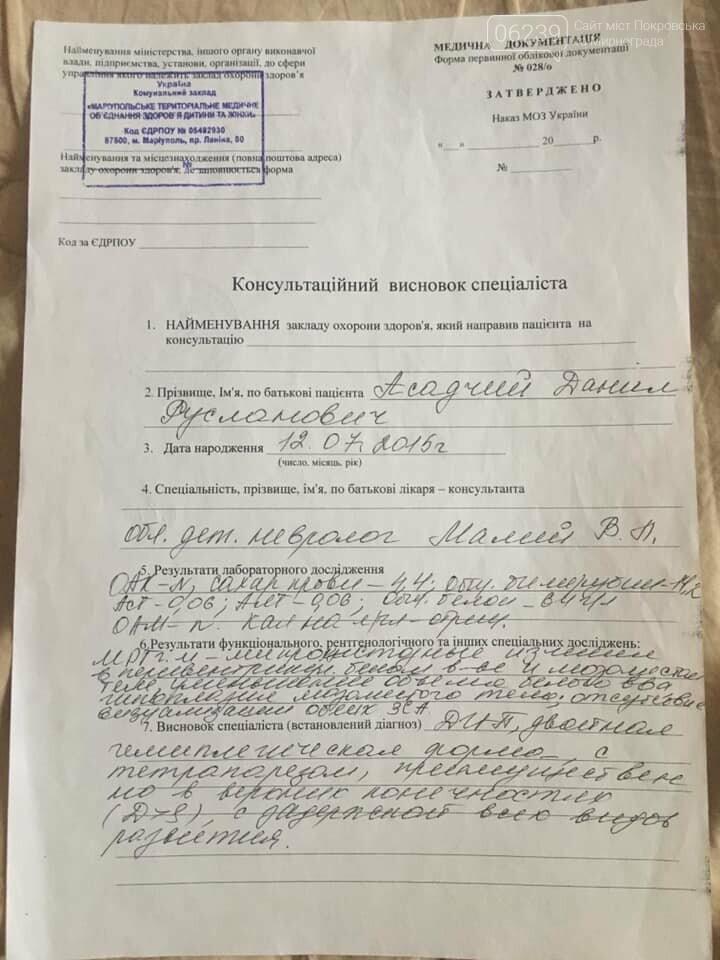 Страдающему ДЦП 4-летнему Даниилу из Родинского нужны деньги на реабилитацию, фото-10