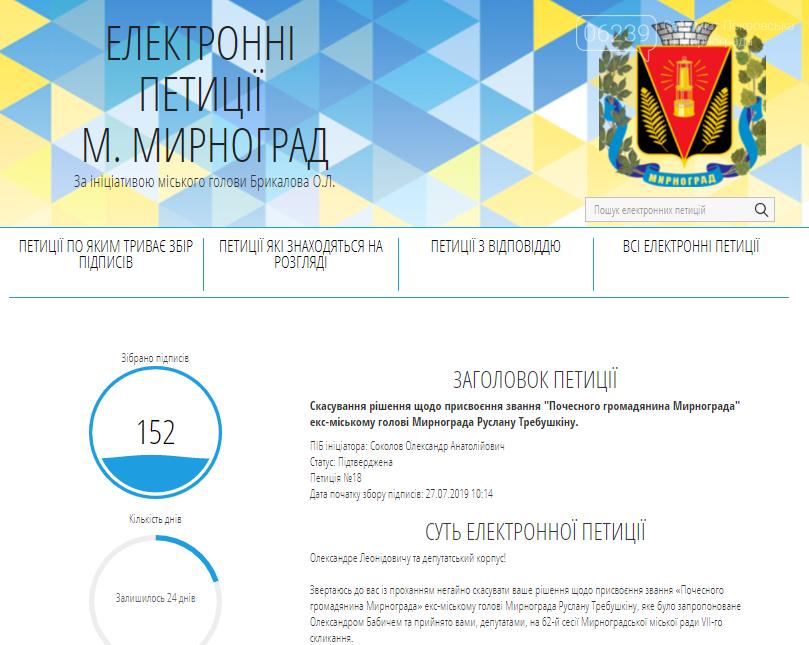 """Петиція з вимогою позбавити Требушкіна звання """"почесний громадянин"""" набрала необхідну кількість голосів, фото-1"""