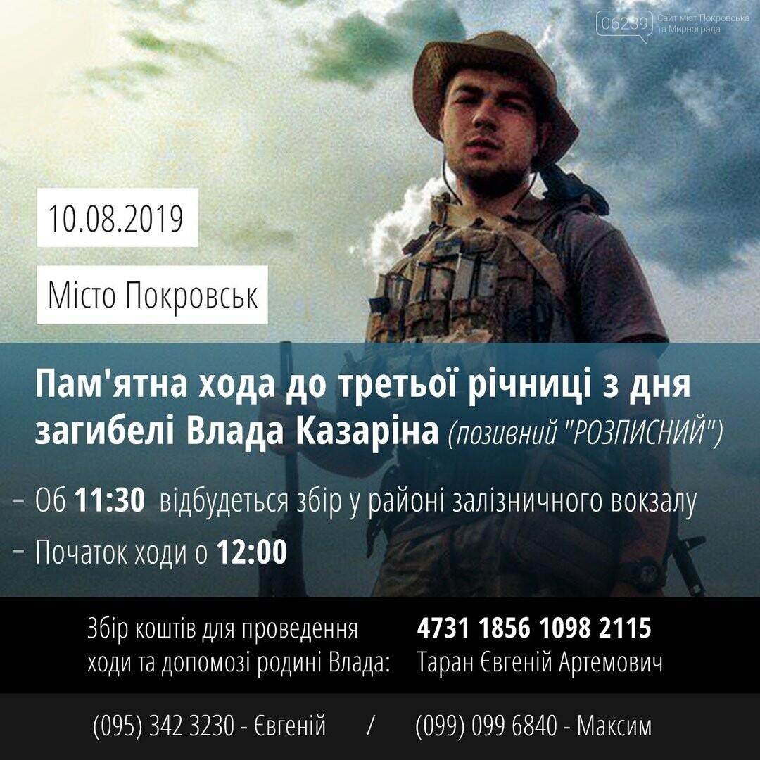 Завтра в Покровске состоится памятное шествие к третьей годовщине со дня гибели Влада Казарина, фото-1