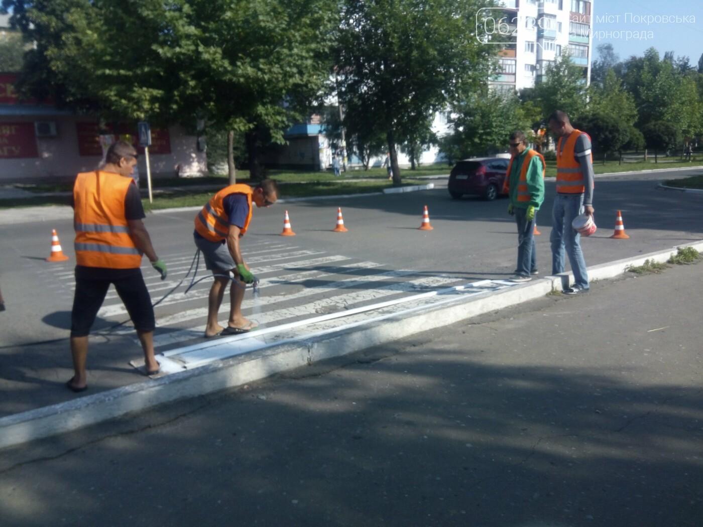 В Покровске коммунальщики обновляют пешеходные переходы , фото-3
