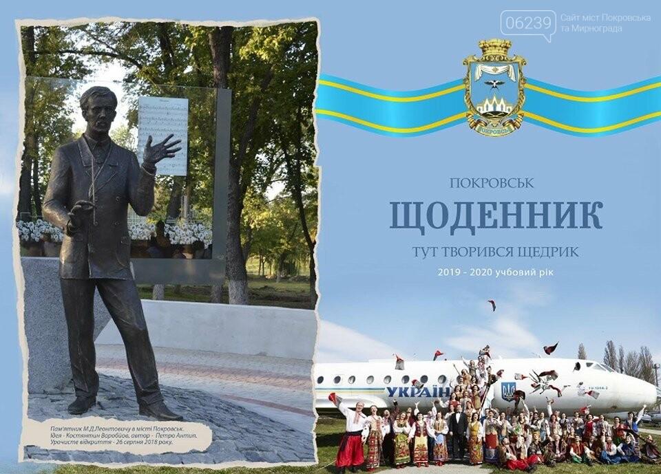 У школьников Покровска появятся дневники с Леонтовичем, фото-1
