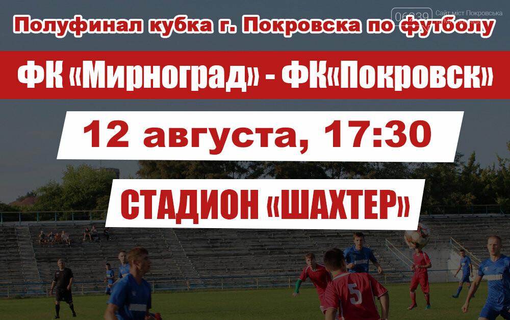 Сегодня в Мирнограде определится первый финалист Кубка Покровска по футболу, мирноградчан приглашают на матч, фото-1