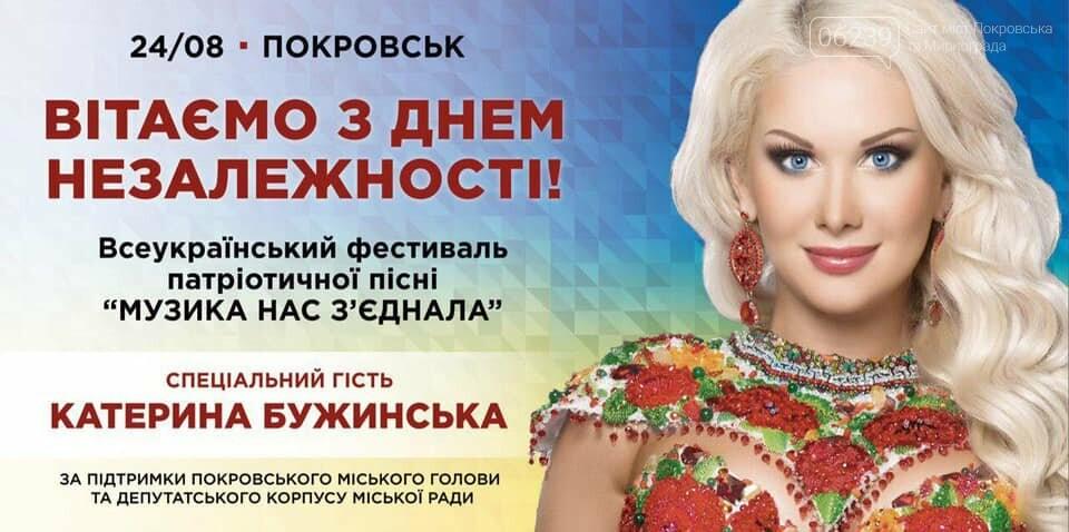 Покровск масштабно отпразднует День Независимости Украины, фото-1