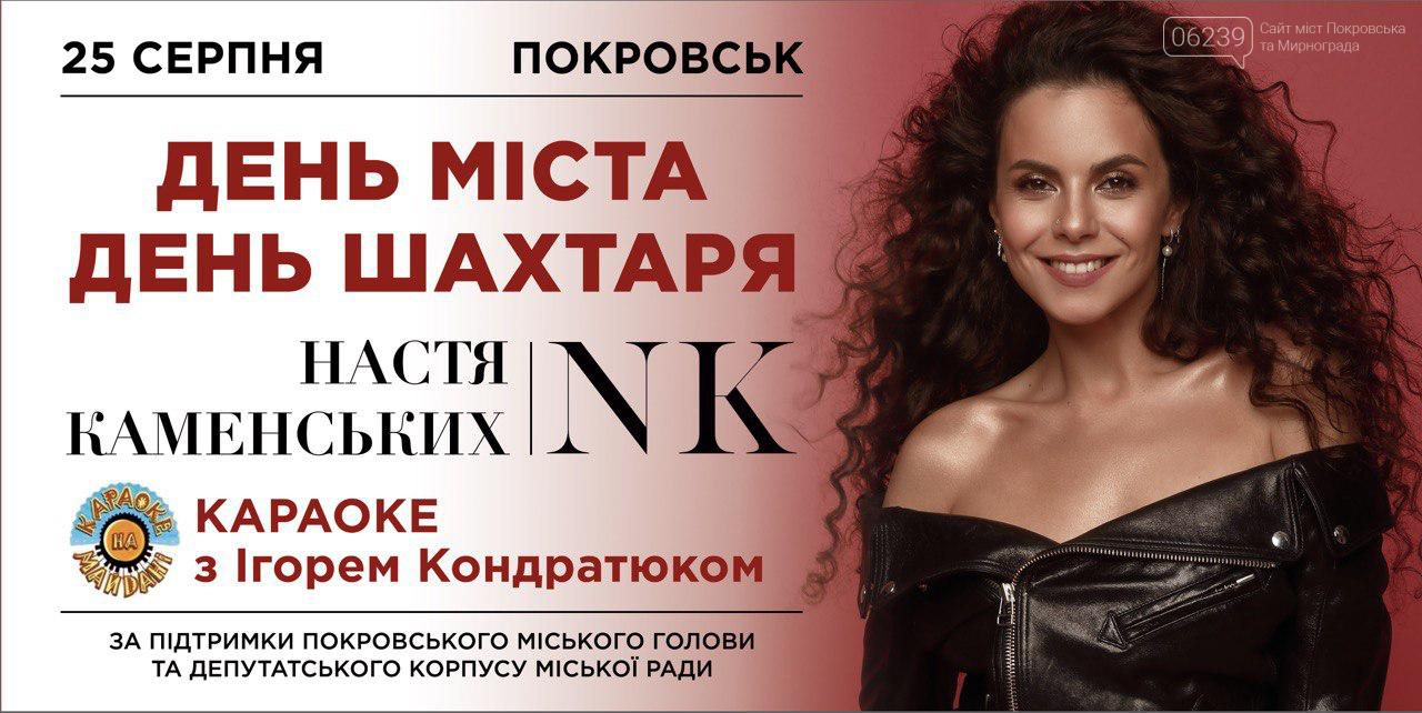 «Караоке на майдане» и Настя Каменских: как 25 августа Покровск будет праздновать День города и День шахтёра, фото-1