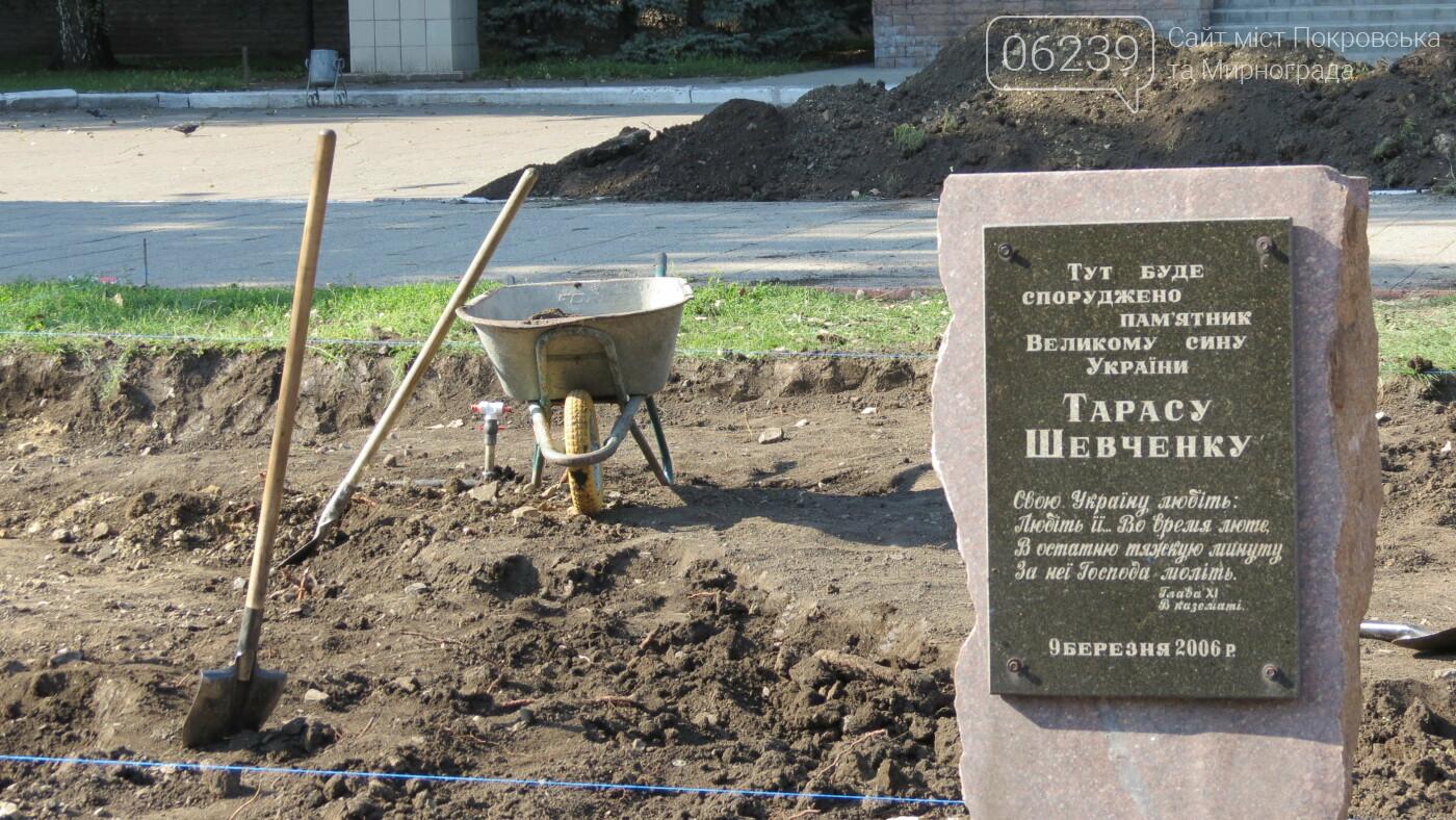В Покровске началась подготовка к установке памятника Тарасу Шевченко, фото-3