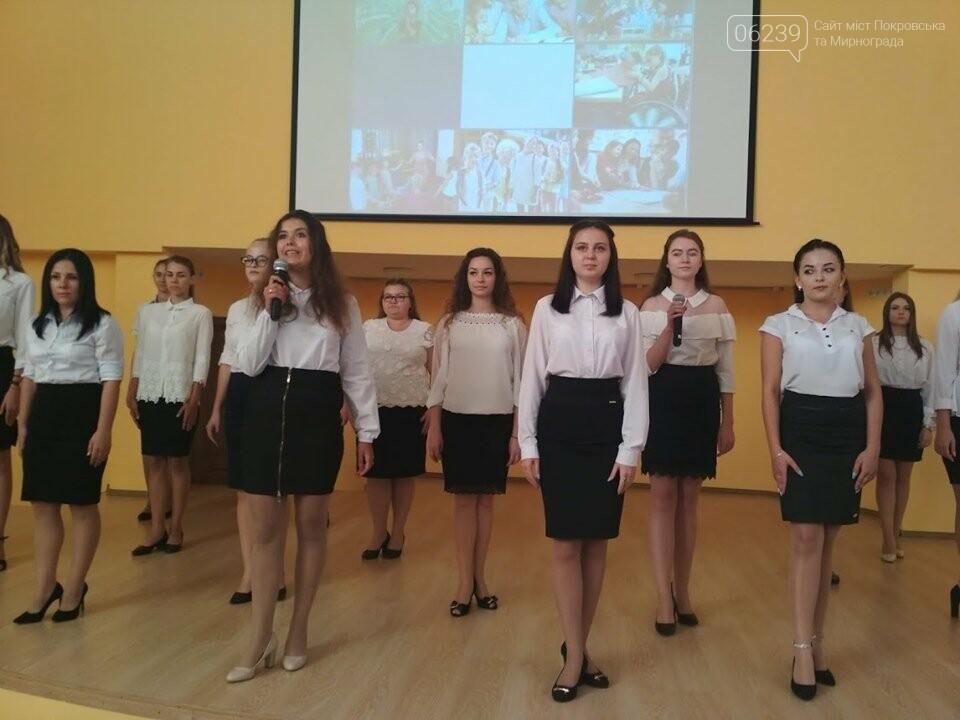 У Мирноградському НВК відбулась традиційна серпнева педагогічна конференція, фото-1