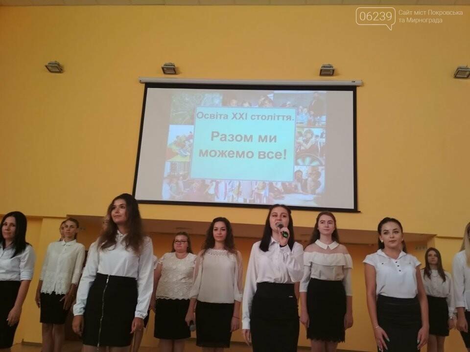 У Мирноградському НВК відбулась традиційна серпнева педагогічна конференція, фото-2