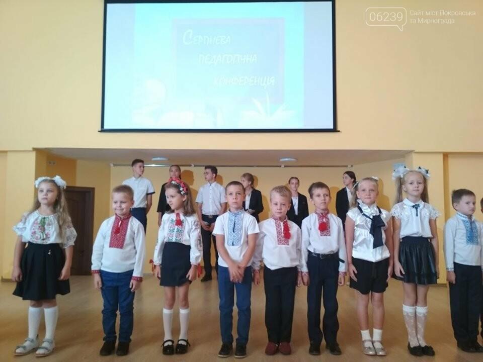 У Мирноградському НВК відбулась традиційна серпнева педагогічна конференція, фото-3