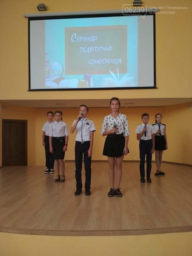 У Мирноградському НВК відбулась традиційна серпнева педагогічна конференція, фото-6
