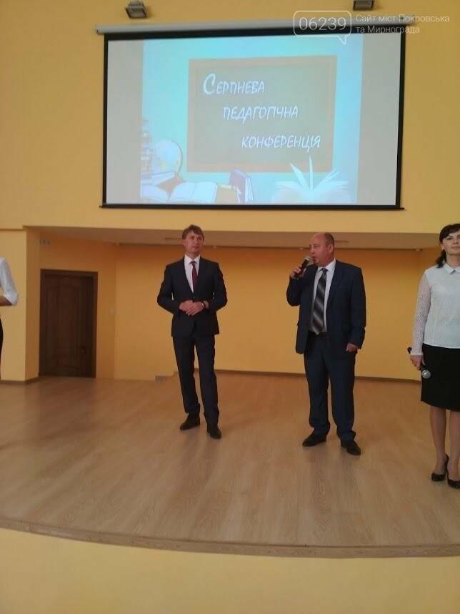У Мирноградському НВК відбулась традиційна серпнева педагогічна конференція, фото-9