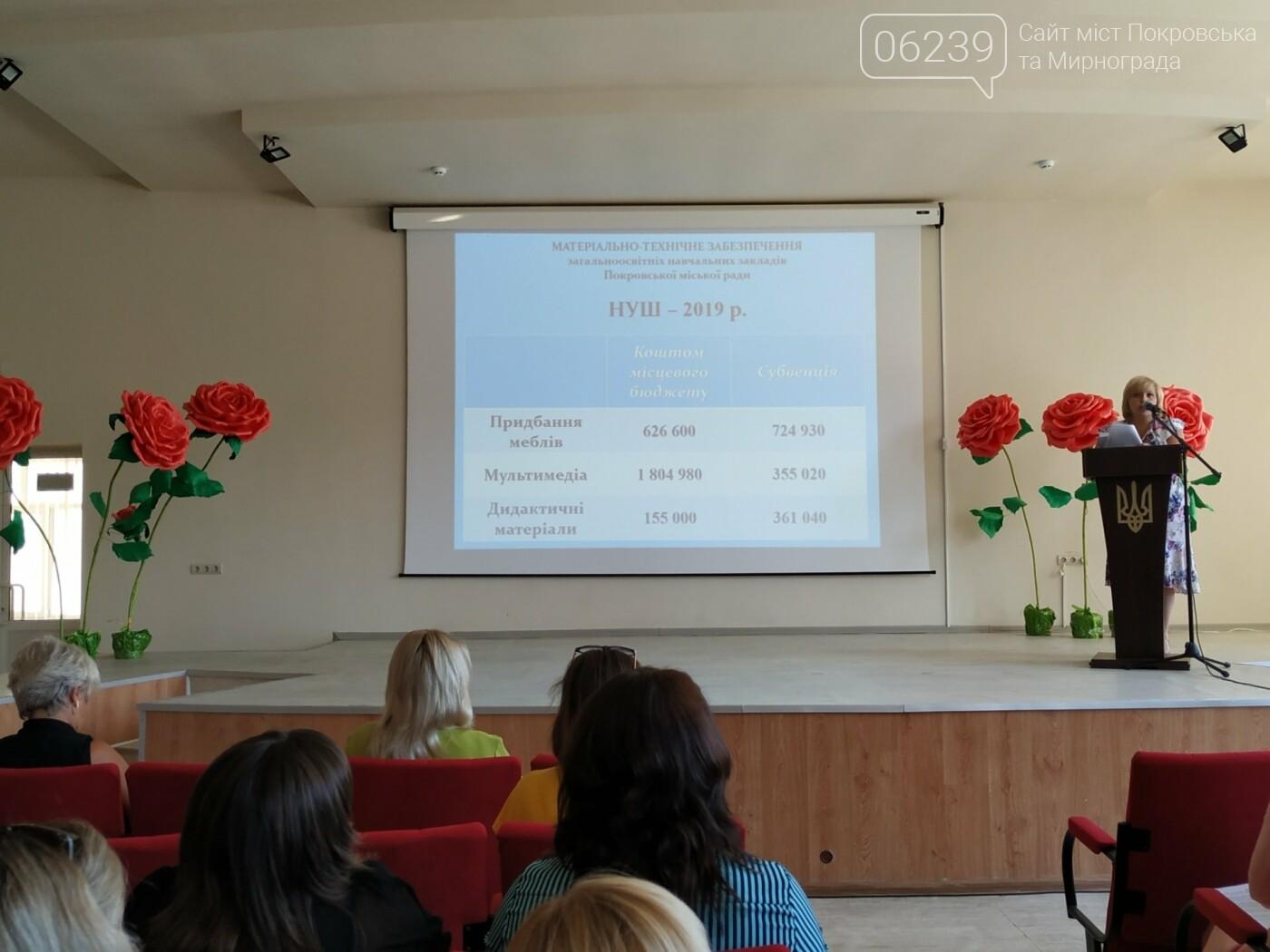 У Покровську відбулася педагогічна конференція за підсумками минулого навчального року, фото-1