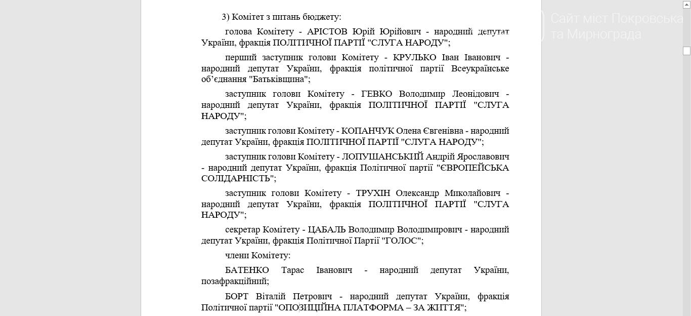 Нардепа из Покровска Руслана Требушкина исключили из комитета по вопросам бюджета (ФОТО), фото-1