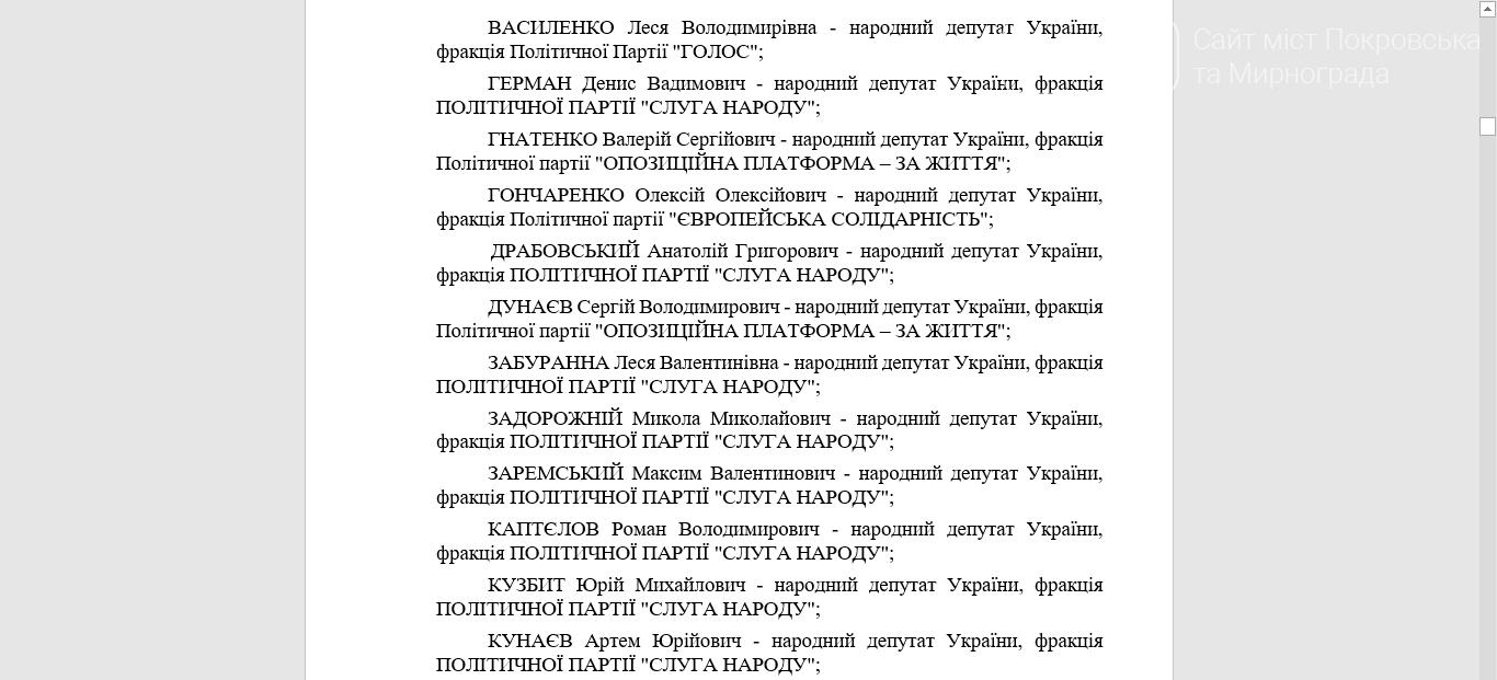 Нардепа из Покровска Руслана Требушкина исключили из комитета по вопросам бюджета (ФОТО), фото-2