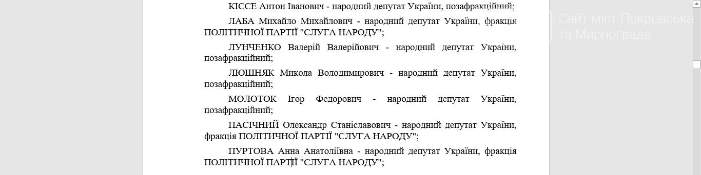 Нардепа из Покровска Руслана Требушкина исключили из комитета по вопросам бюджета (ФОТО), фото-3