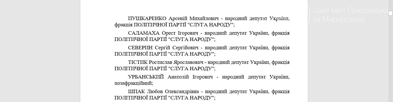 Нардепа из Покровска Руслана Требушкина исключили из комитета по вопросам бюджета (ФОТО), фото-4