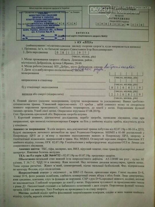 Пострадавший в ДТП житель Доброполья нуждается в помощи, фото-1