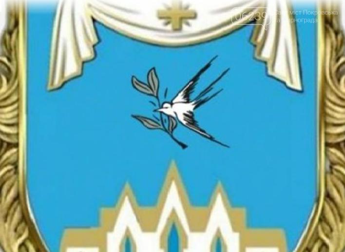 Жителям Покровска предлагают утвердить обновленные герб и флаг города, фото-2