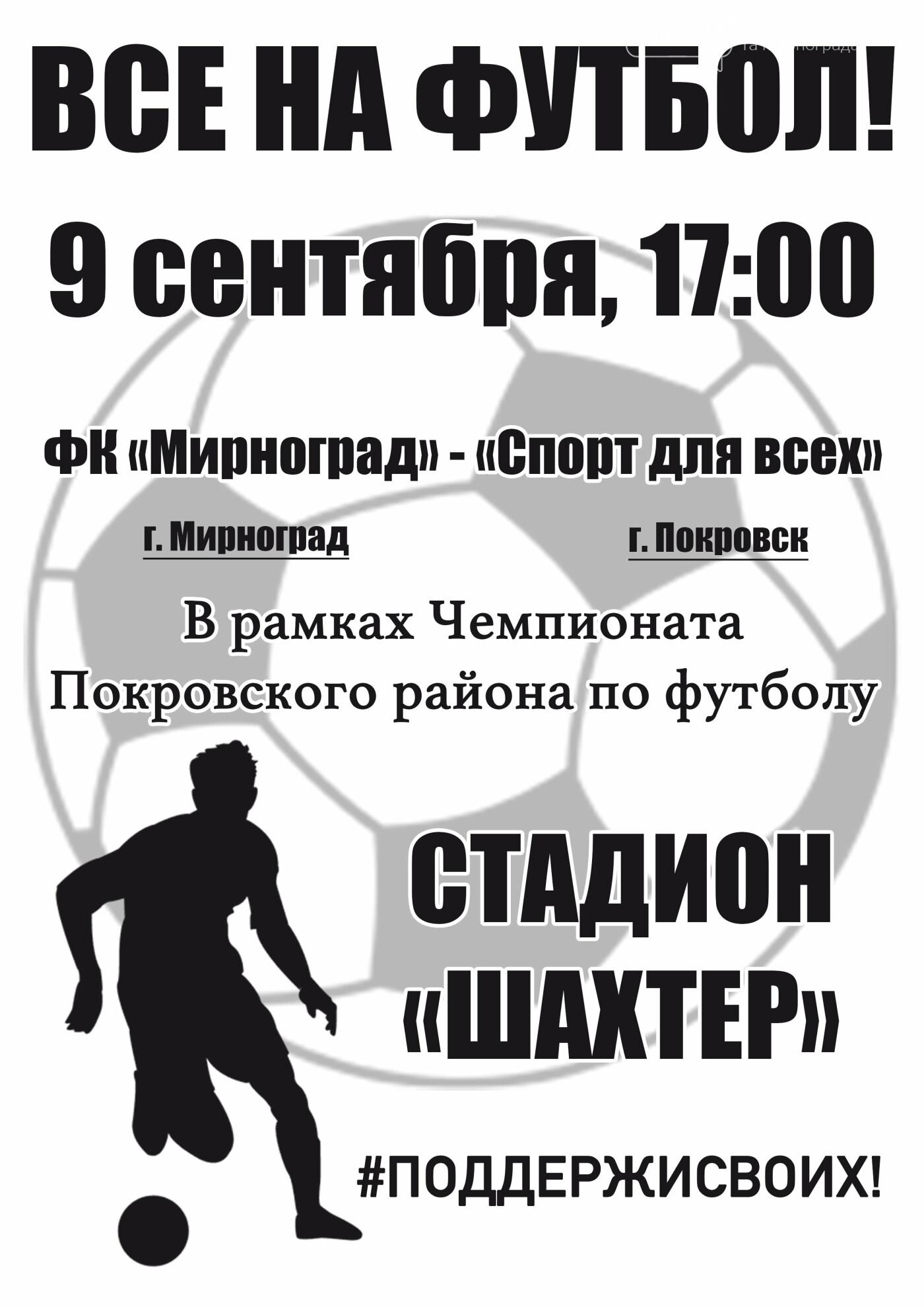 Жителей Мирнограда приглашают на футбол, матч состоится сегодня вечером , фото-1