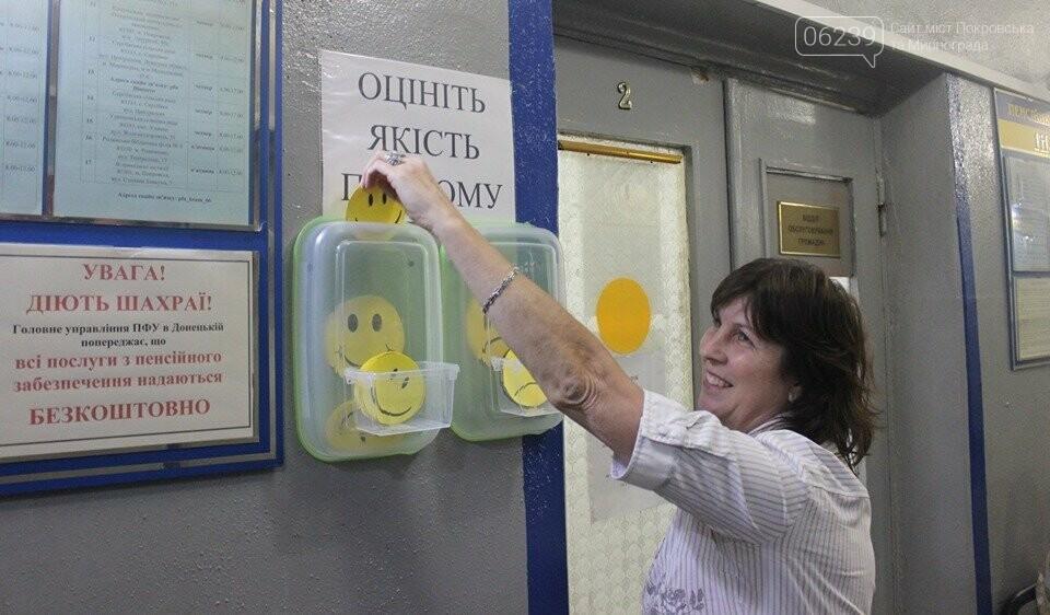 Відтепер роботу пенсійників Покровська відвідувачі можуть оцінити за допомогою смайлів, фото-2