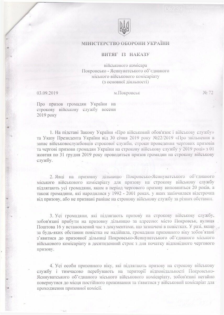 В Покровске 1 октября начинается осенний призыв на срочную службу, фото-1