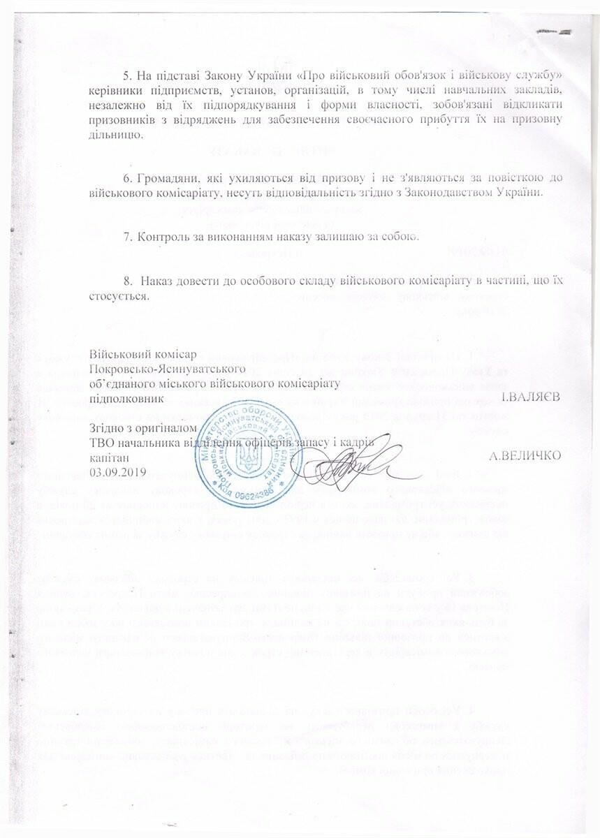В Покровске 1 октября начинается осенний призыв на срочную службу, фото-2