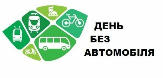 Покровчанам предлагают присоединиться к акции «День без автомобиля», фото-1