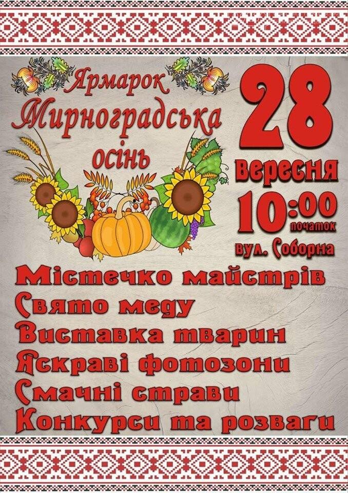 """В Мирнограде проведут ярмарок """"Мирноградская осень 2019"""", фото-1"""
