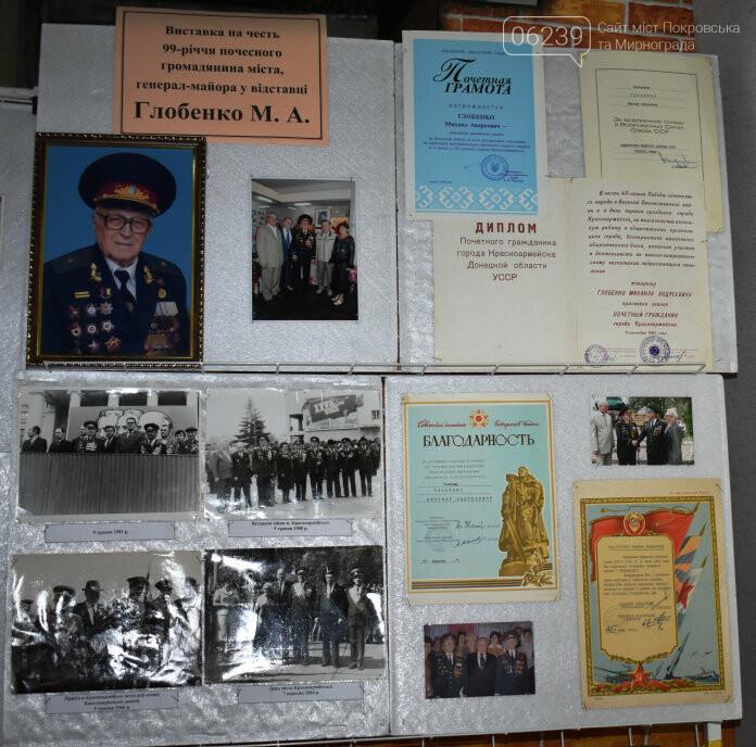 У Покровську музей запрошує всіх бажаючих відвідати виставку до 99-річчя почесного громадянина міста, фото-1