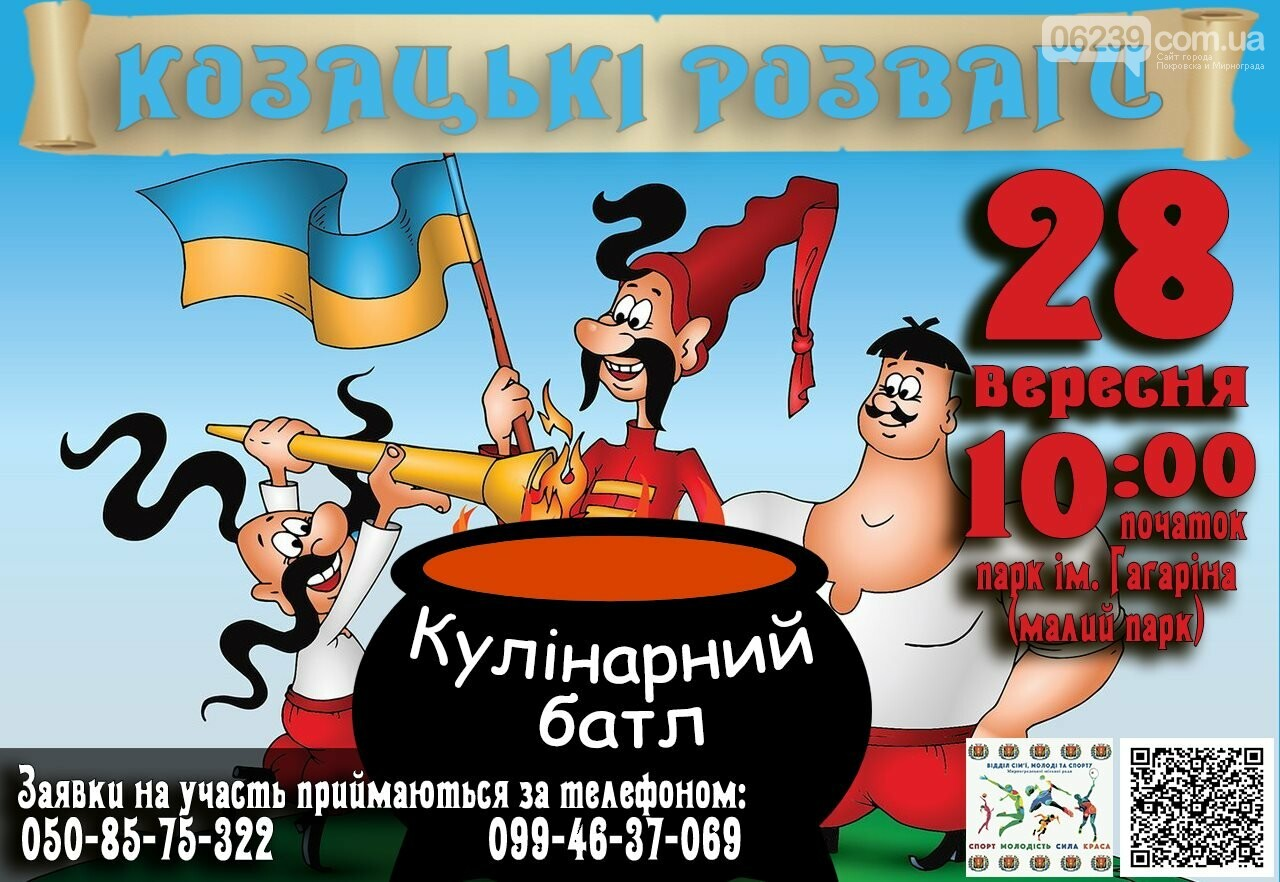 """Жителей Мирнограда приглашают на """"Кулинарный батл"""" , фото-1"""