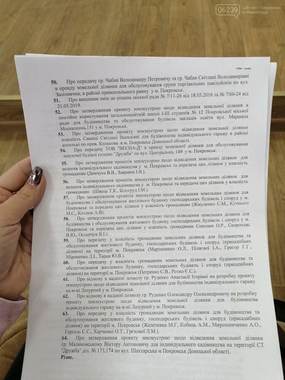 Депутаты Покровска не хотят слушать доклады: основные и земельные вопросы рассмотрены двумя блоками, фото-4