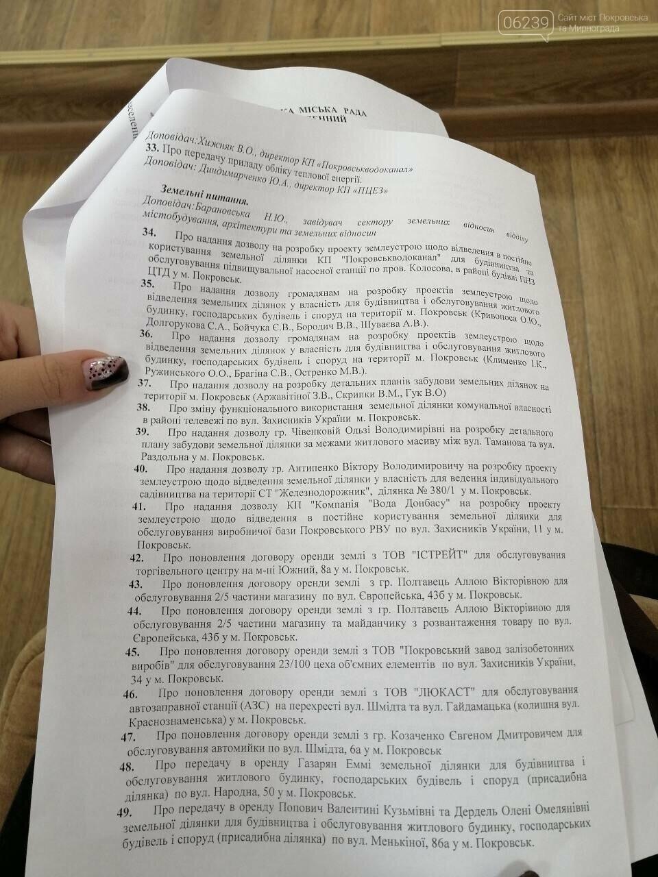 Депутаты Покровска не хотят слушать доклады: основные и земельные вопросы рассмотрены двумя блоками, фото-3