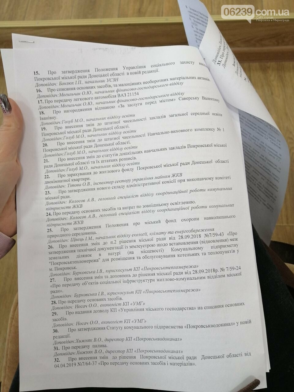 Депутаты Покровска не хотят слушать доклады: основные и земельные вопросы рассмотрены двумя блоками, фото-2