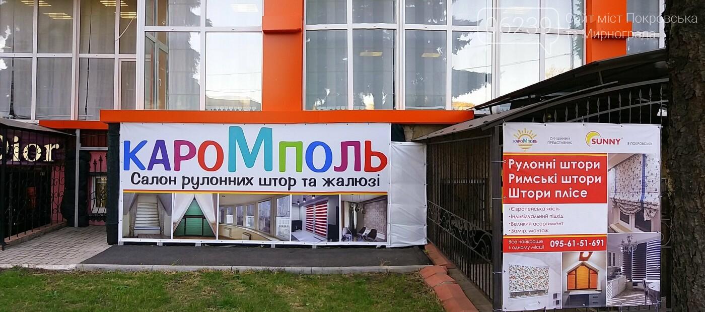 Рулонные шторы от салона «Каромполь» - стильно, модно, качественно!, фото-8