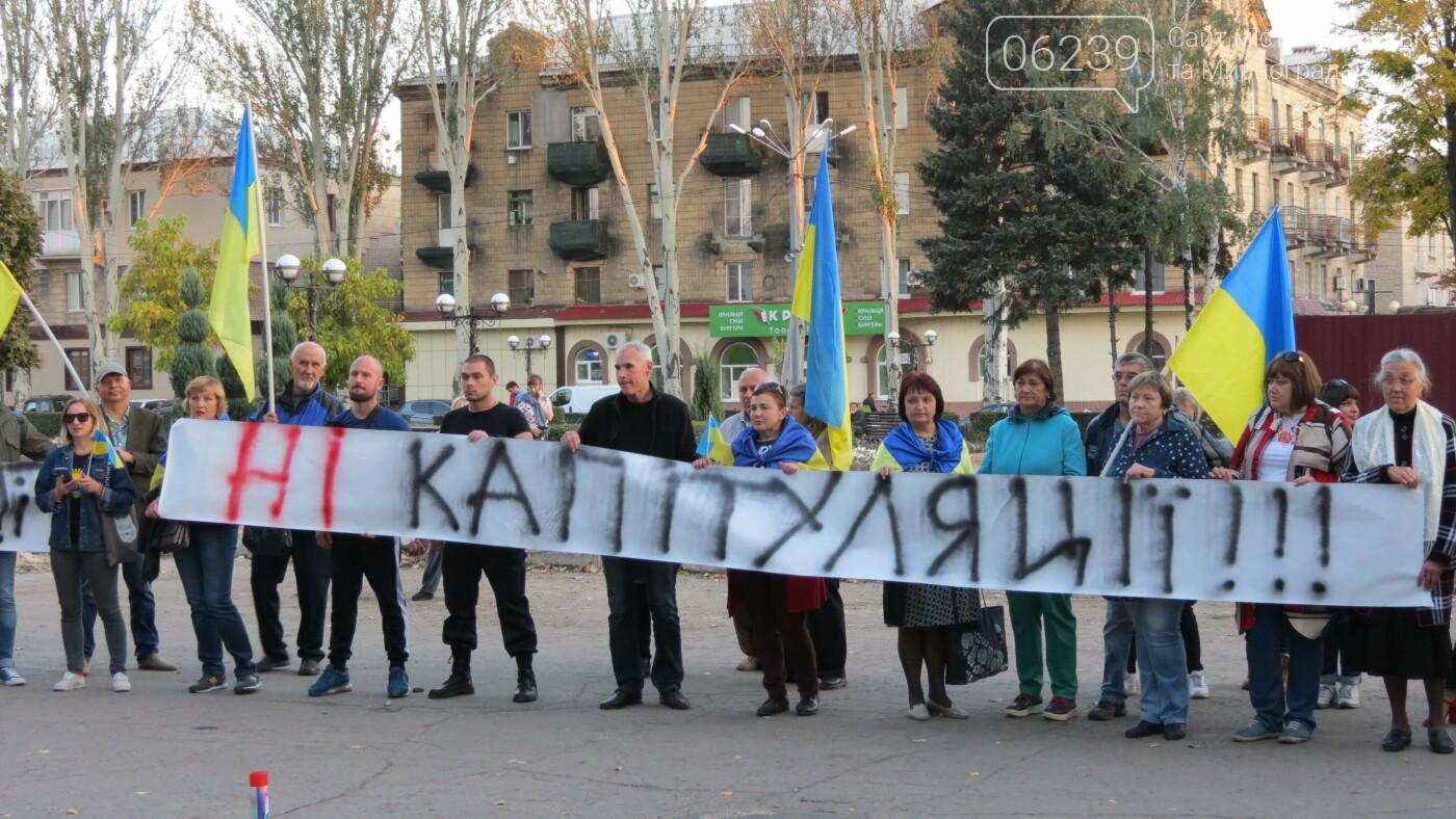 """""""Ні капітуляції"""": в Покровске прошла акцию протеста, фото-1"""
