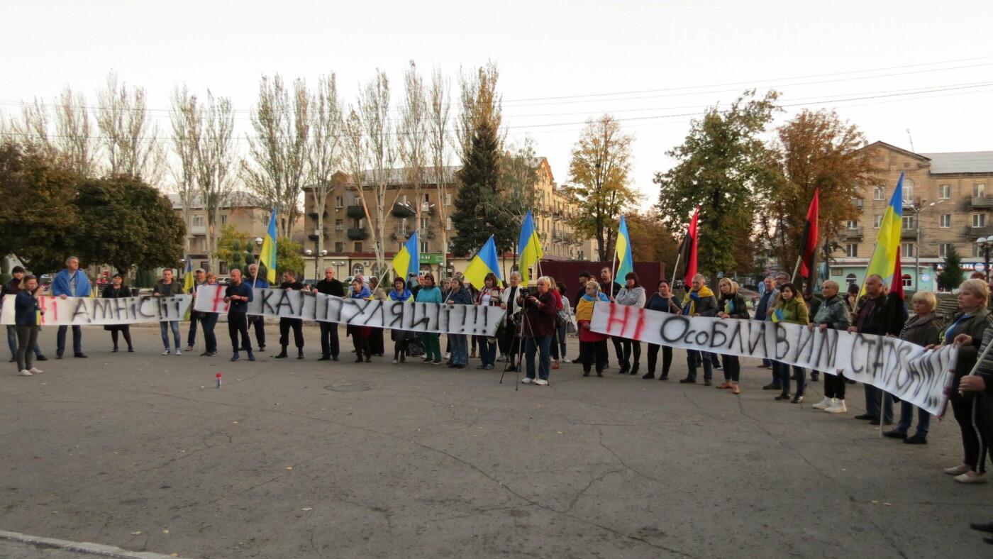 """""""Ні капітуляції"""": в Покровске прошла акцию протеста, фото-7"""