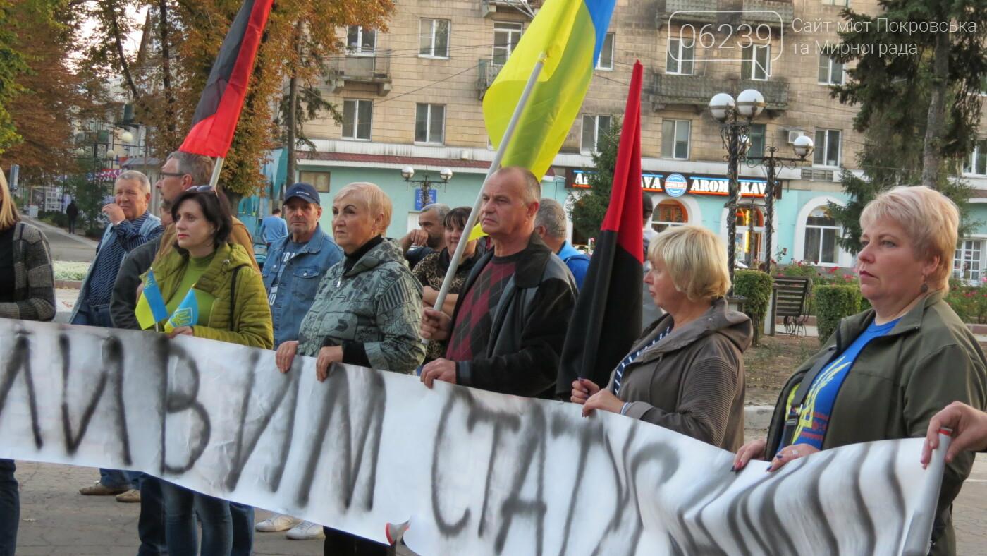 """""""Ні капітуляції"""": в Покровске прошла акцию протеста, фото-4"""