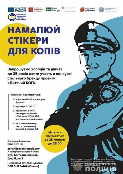 Покровчанам предлагают нарисовать стикеры для нового проекта полиции, фото-1
