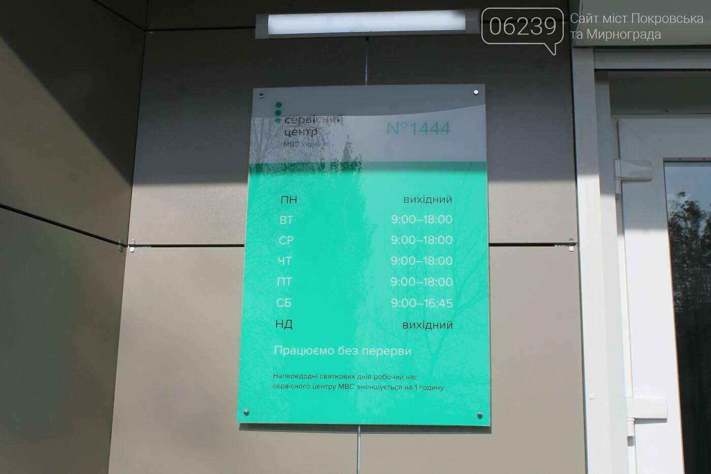 В Покровске открылся новый сервисный центр МВД (ФОТО), фото-32