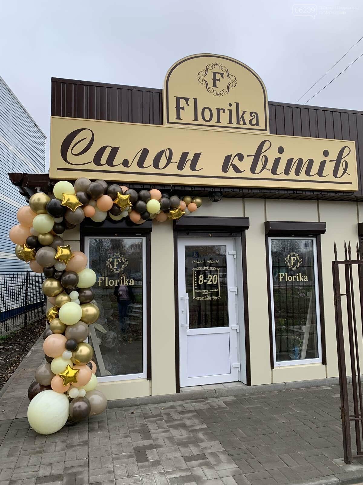 """В Покровске салон цветов """"Florika"""" удивит ценителей модных трендов во флористике, фото-1"""