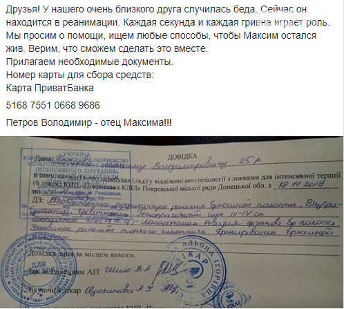 В Покровске скончался парень, жизнь которого спасали всем городом, фото-1
