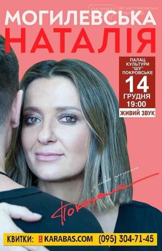 Почему завтра нужно пойти на концерт Могилевской в Покровске?, фото-1