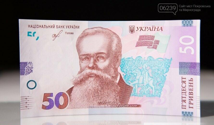 У грудні в гаманцях  добропільчан зашуршать оновлені 50-гривневі купюри, фото-1