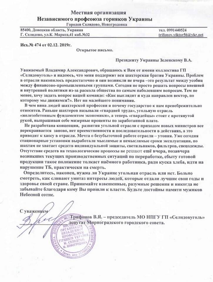 Віктор Трифонов оприлюднив відкритого листа до президента, фото-1