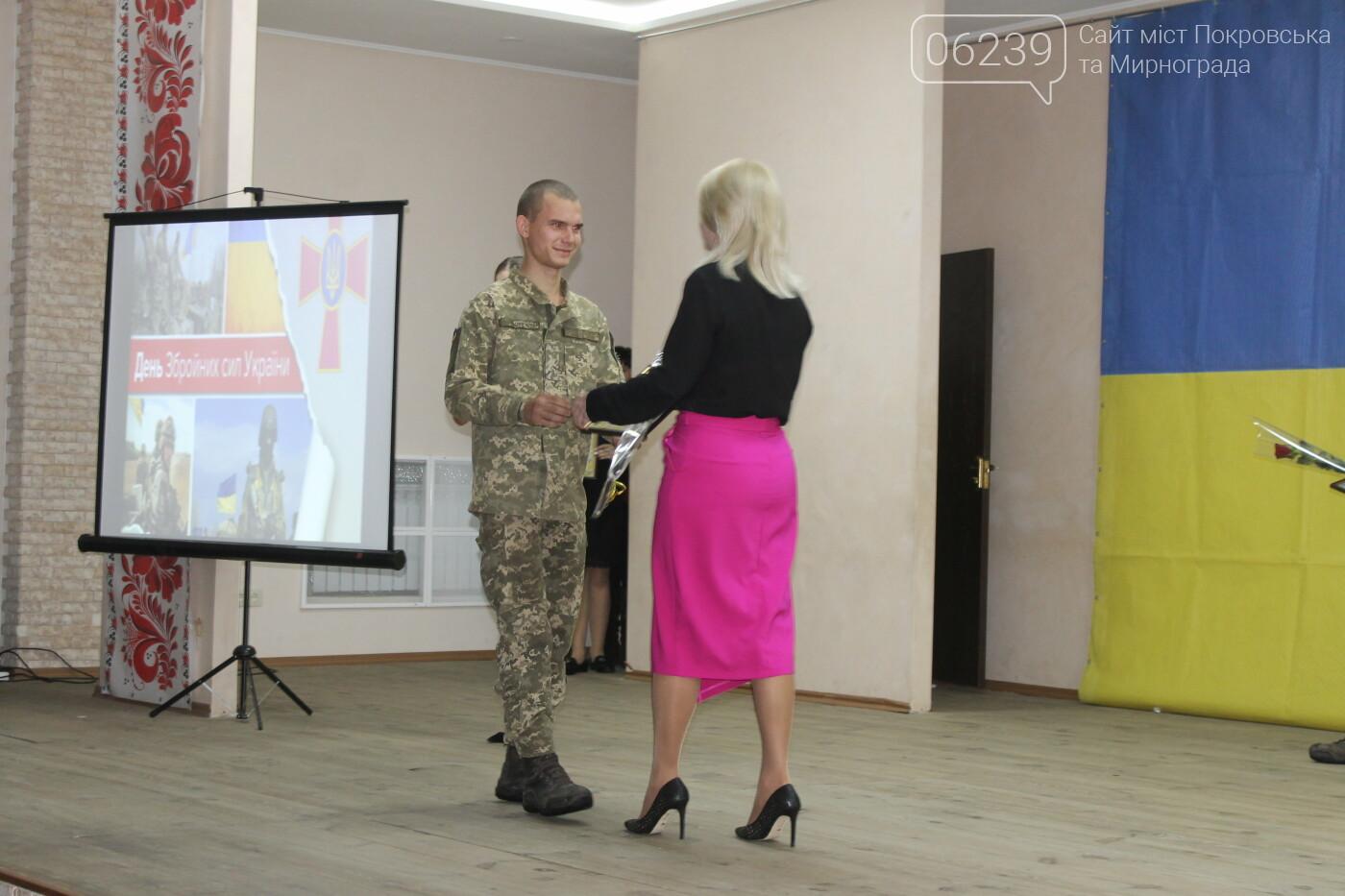В Покровске отметили День Вооруженных Сил Украины, фото-13