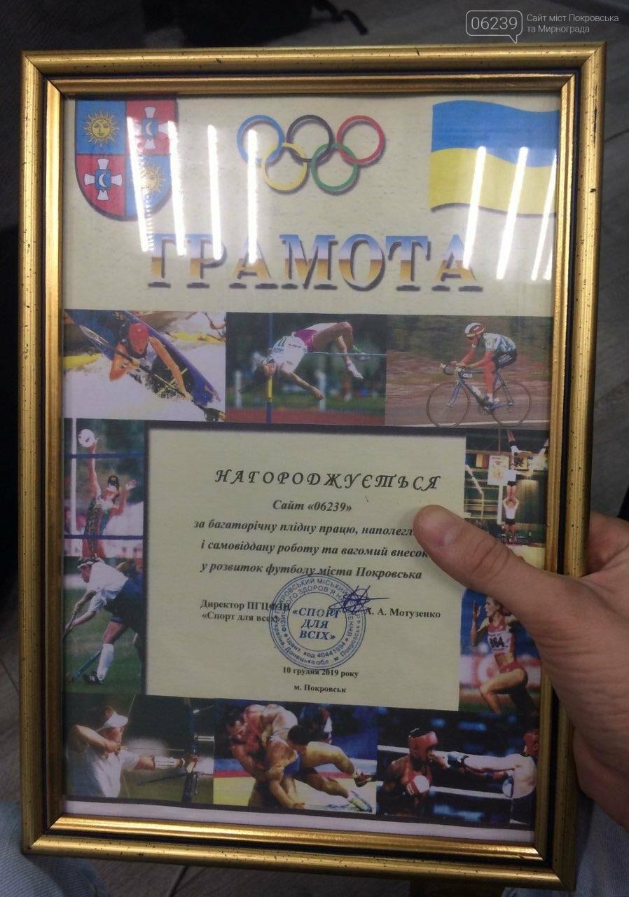 В Покровске состоялось награждение призёров открытого Чемпионата города по футболу, фото-14