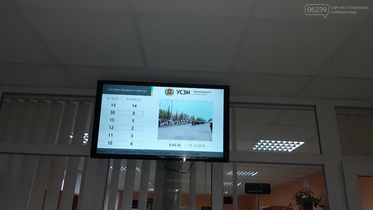 """Современно и удобно: в Мирнограде начал свою работу обновленный """"Социальный офис"""" , фото-6"""